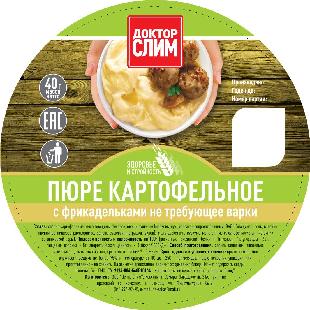 Пюре картофельное с фрикадельками, с КОЛЛАГЕНОМ